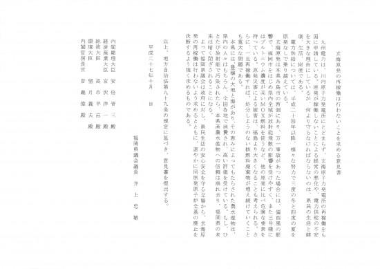 意見書案_ページ_3