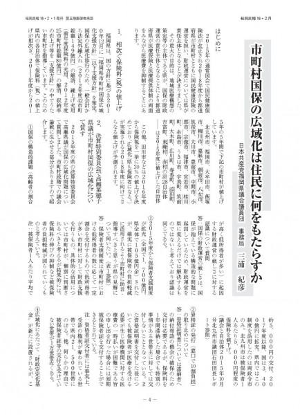 福岡民報2月号_ページ_1