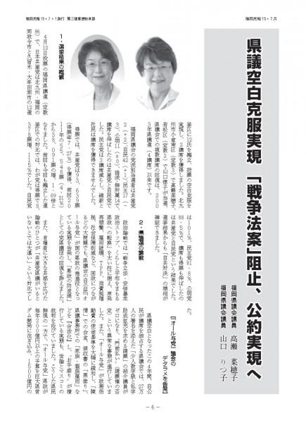 福岡民報7月号_ページ_1