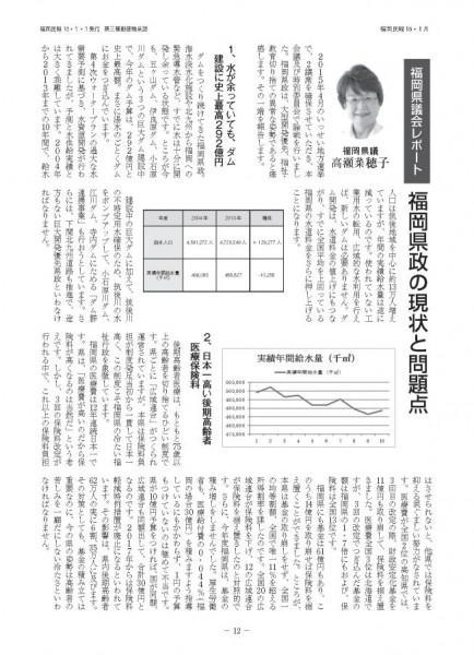 福岡民報1月号