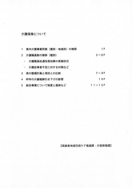 抽出された名称未設定のページ