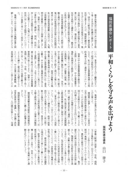 福岡民報11月号