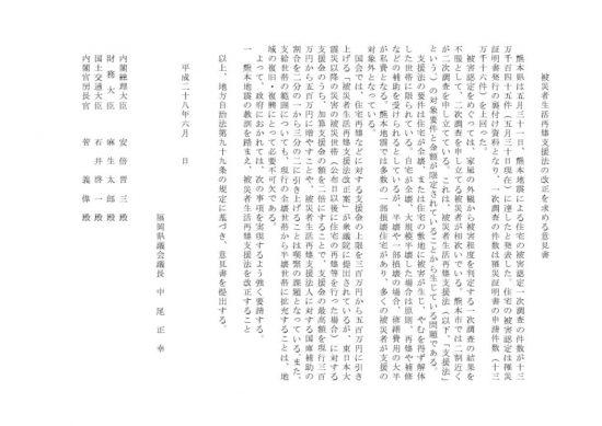 thumbnail of ○被災者生活再建支援法意見書案<共産党>