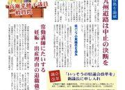 thumbnail of 県議会ニュース16年6月表