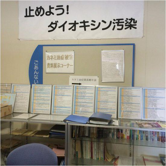 五島市総合福祉保健センターに設けられた「カネミ油症被害資料展示コーナー」