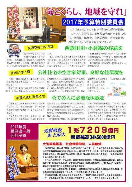 thumbnail of 県議会ニュース(2017 年2月議会号)02