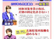 thumbnail of 県議会ニュース(2017 年2月議会号)