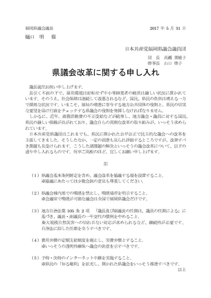thumbnail of 県議会改革申入20160520