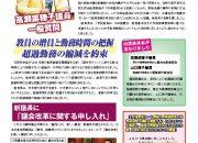 thumbnail of 県議会ニュース17年6月