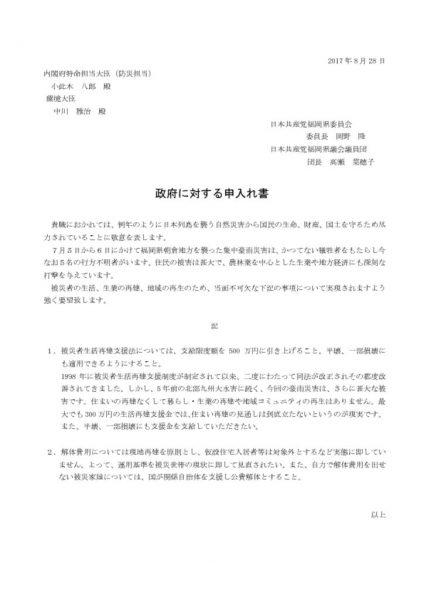 thumbnail of 政府交渉(内閣府、環境省)申し入れ