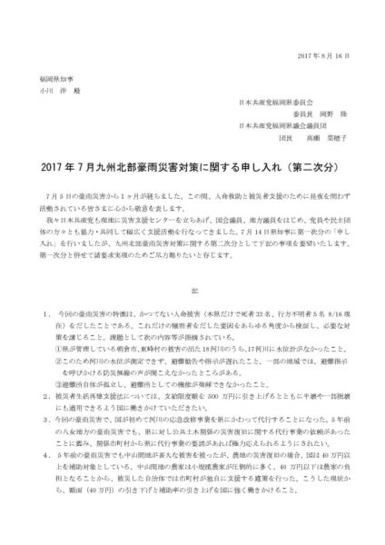 thumbnail of 2017.7北部九州災害申し入れ (第二次)