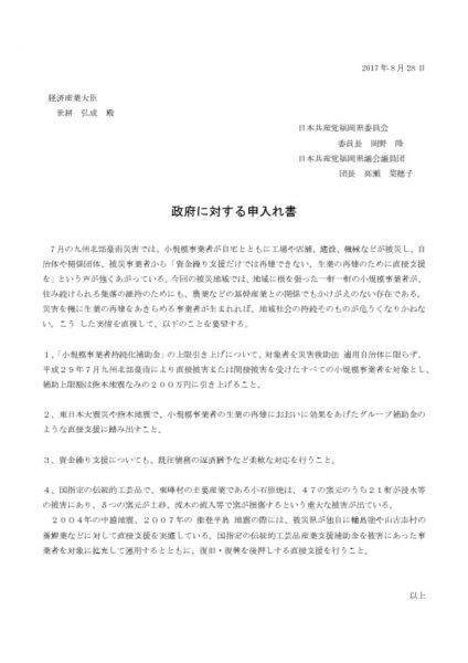 thumbnail of 政府交渉(経産省)申し入れ