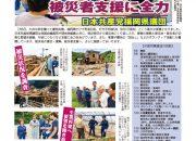 thumbnail of 福岡県議会ニュース表