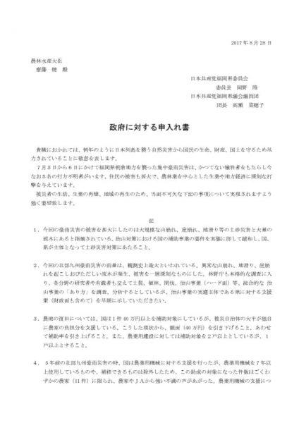 thumbnail of 政府交渉(農水省)申し入れ
