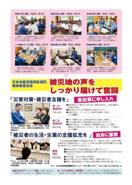 thumbnail of 福岡県議会ニュース裏