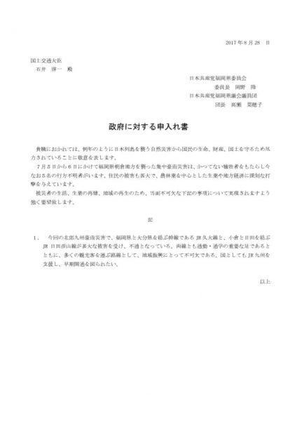 thumbnail of 政府交渉(国交省)申し入れ