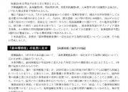 thumbnail of 県議会速報(2017年9月議会を終えて)A