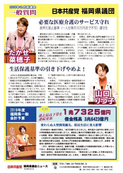 福岡県議会ニュース[1]のサムネイル