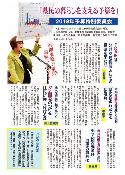 福岡県議会ニュース[2]のサムネイル