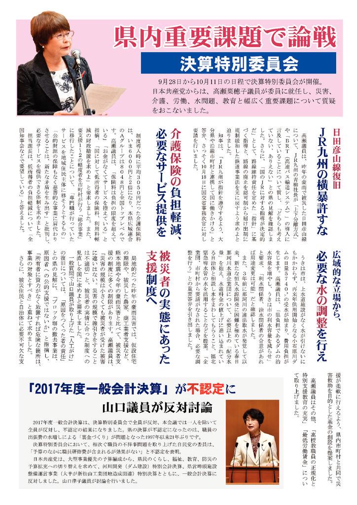 県議会ニュース(2018 年9月議会号)a 2のサムネイル