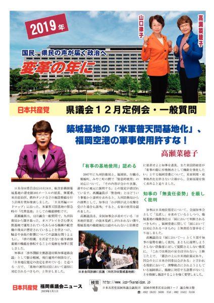 県議会ニュース(2018年12月議会号aa) 1のサムネイル