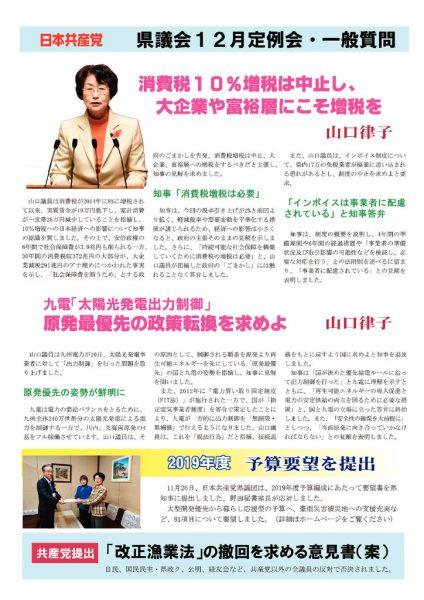 県議会ニュース(2018年12月議会号aa) 2のサムネイル
