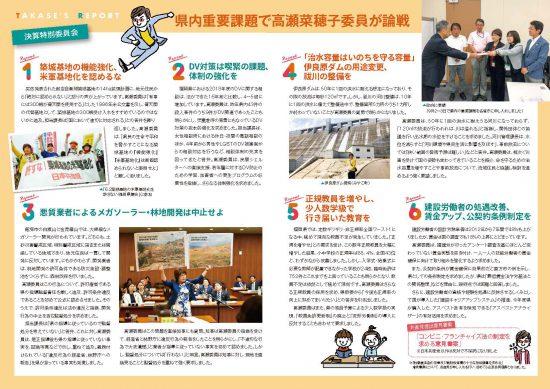 県議会ニュース11月のサムネイル