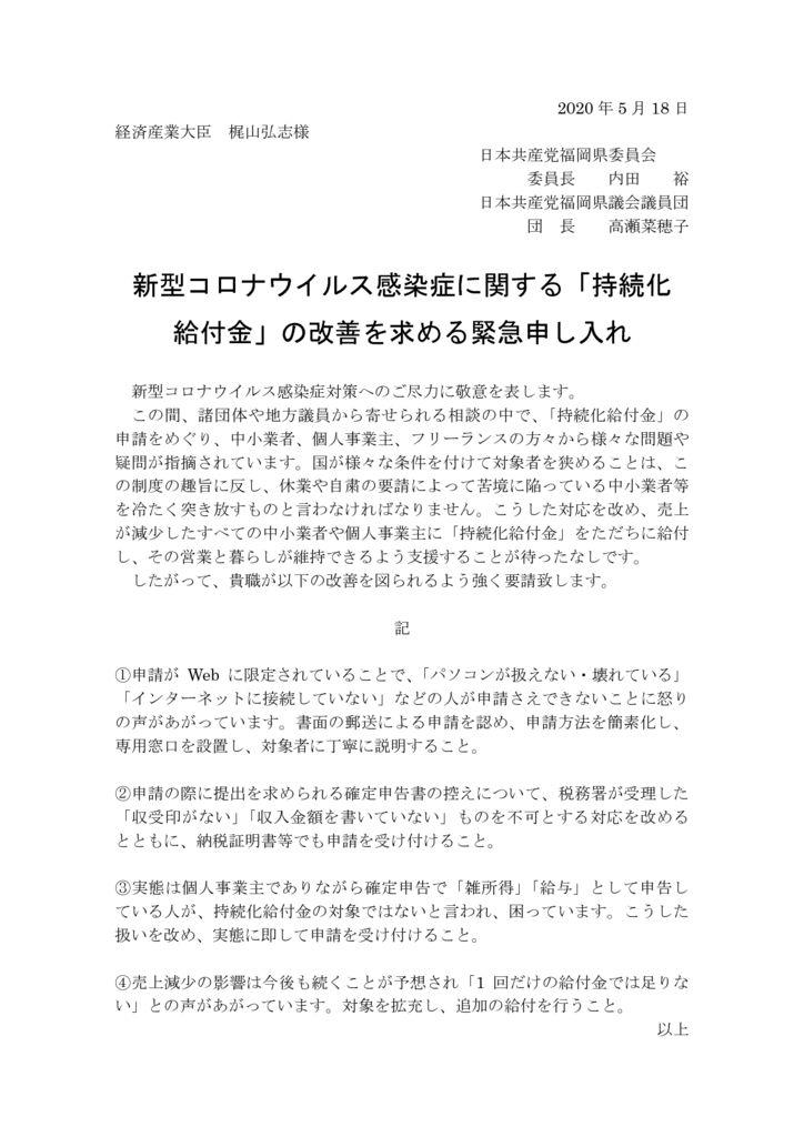 経産局申し入れ(持続化給付金改善)20200518 (1)のサムネイル
