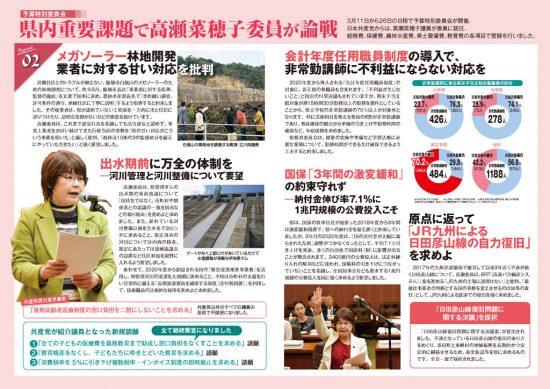 県議会ニュース2020 2のサムネイル