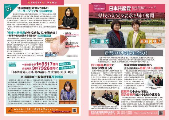 県議会ニュース2020 1のサムネイル