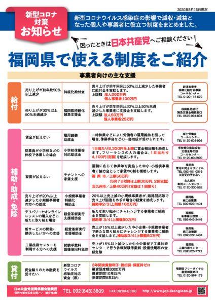 福岡県支援策20200508チラシ(カラー) 1のサムネイル