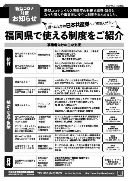 福岡県支援策20200508チラシ(モノクロ) 1のサムネイル