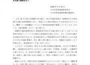 日田彦山線 声明 20200520のサムネイル