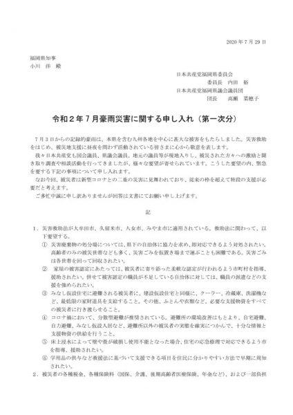 2020.7北部九州災害申し入れ(第一次)のサムネイル