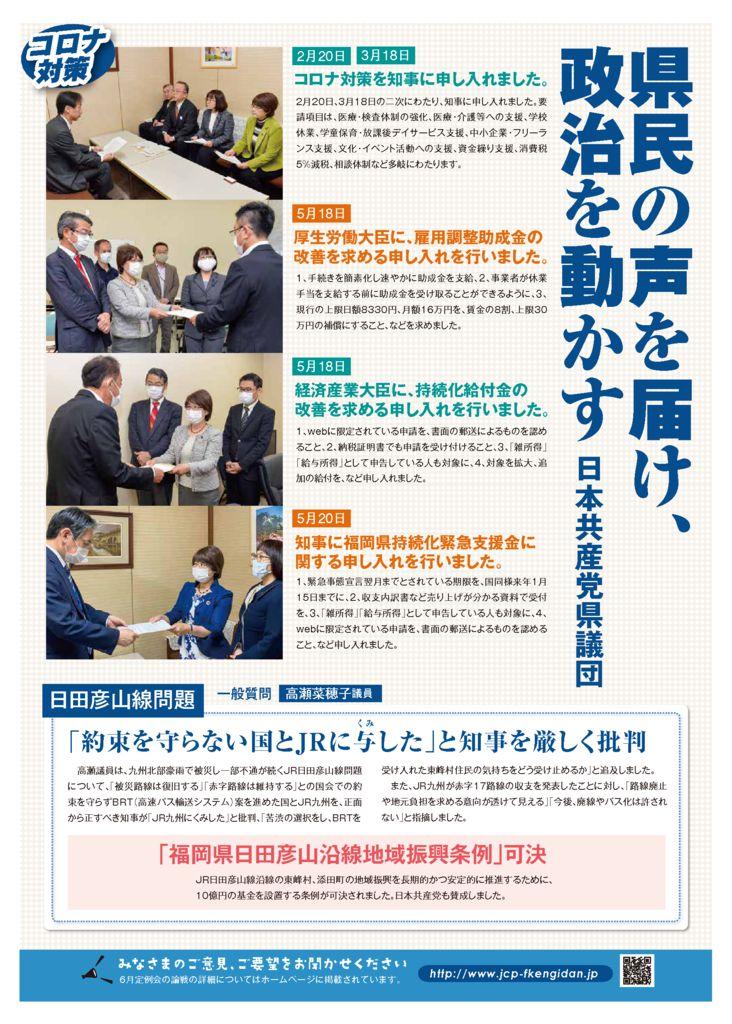 県議会ニュース6月議会報告 2のサムネイル