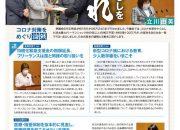 県議会ニュース6月議会報告 1のサムネイル