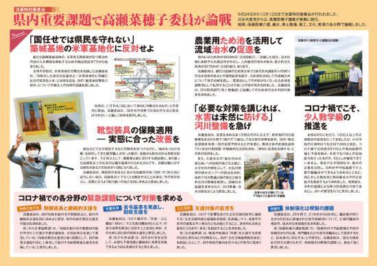 県議会ニュース2020-10 2のサムネイル