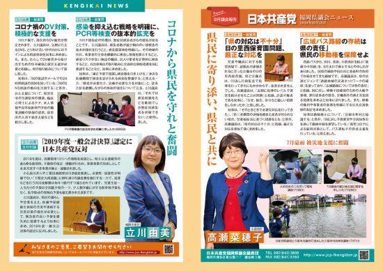 県議会ニュース2020-10 1のサムネイル