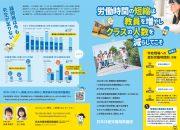 福岡県議団教員変形労働制問題リーフweb 1のサムネイル