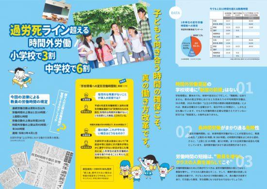福岡県議団教員変形労働制問題リーフweb 2のサムネイル