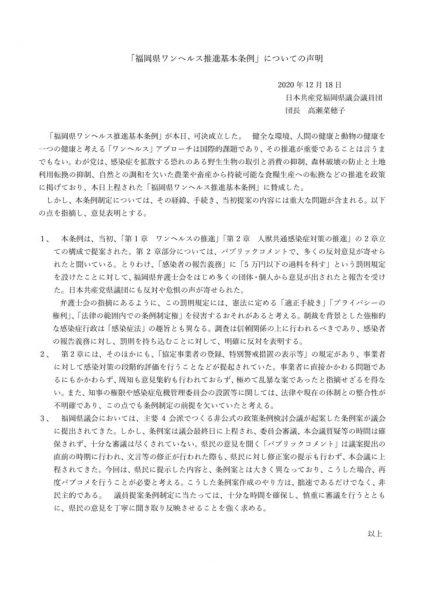 福岡県ワンヘルス及び人獣共通感染症対策等の推進に関する条例案―声明のサムネイル