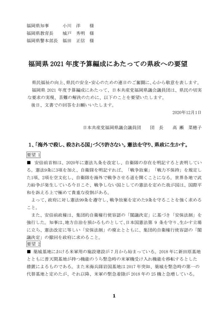 2021年福岡県予算要望のサムネイル