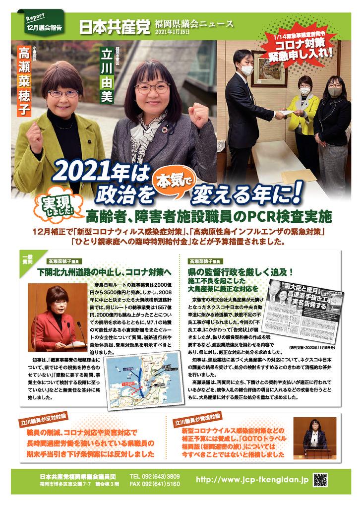202012県議会ニュース (1)のサムネイル