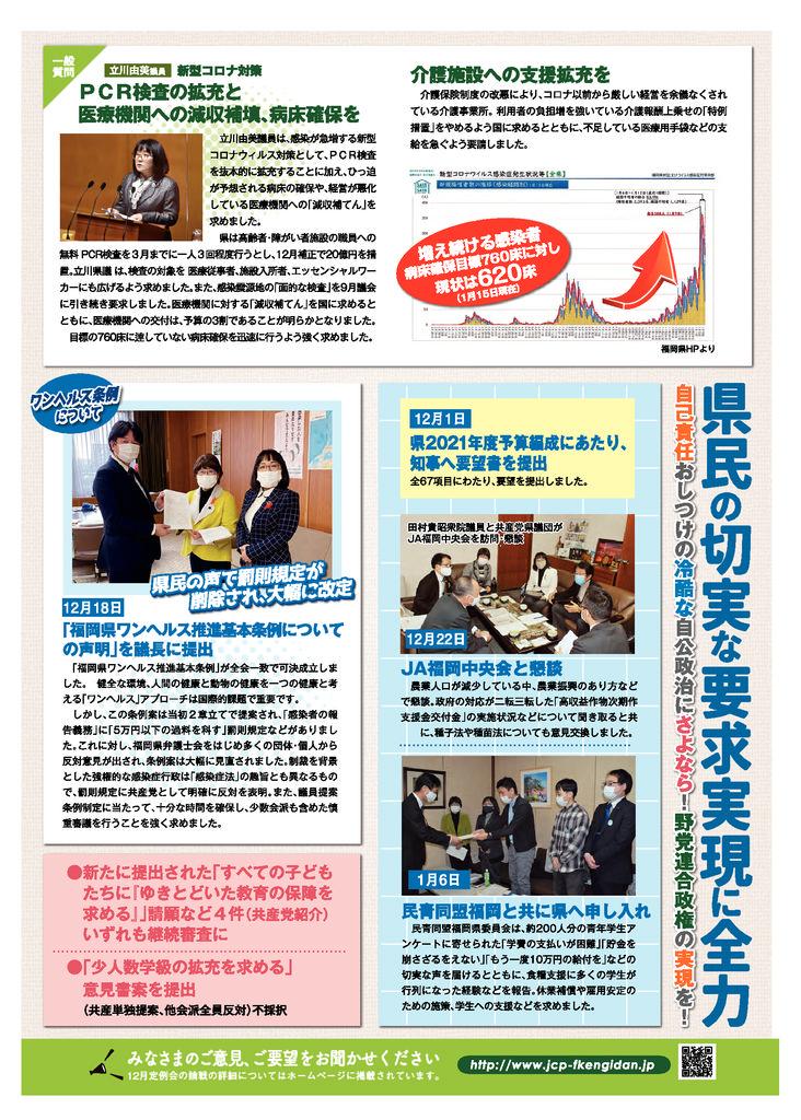 202012県議会ニュース (2)のサムネイル