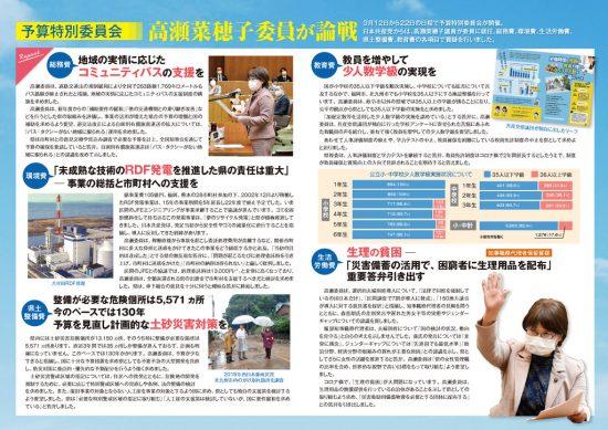 県議会ニュース2021-04 2のサムネイル