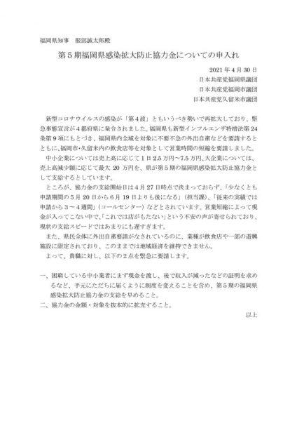 三議員団・対県政コロナ問題申入れ2104 (4)のサムネイル