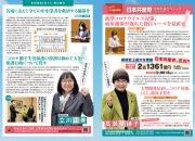 県議会ニュース2021-04 1のサムネイル